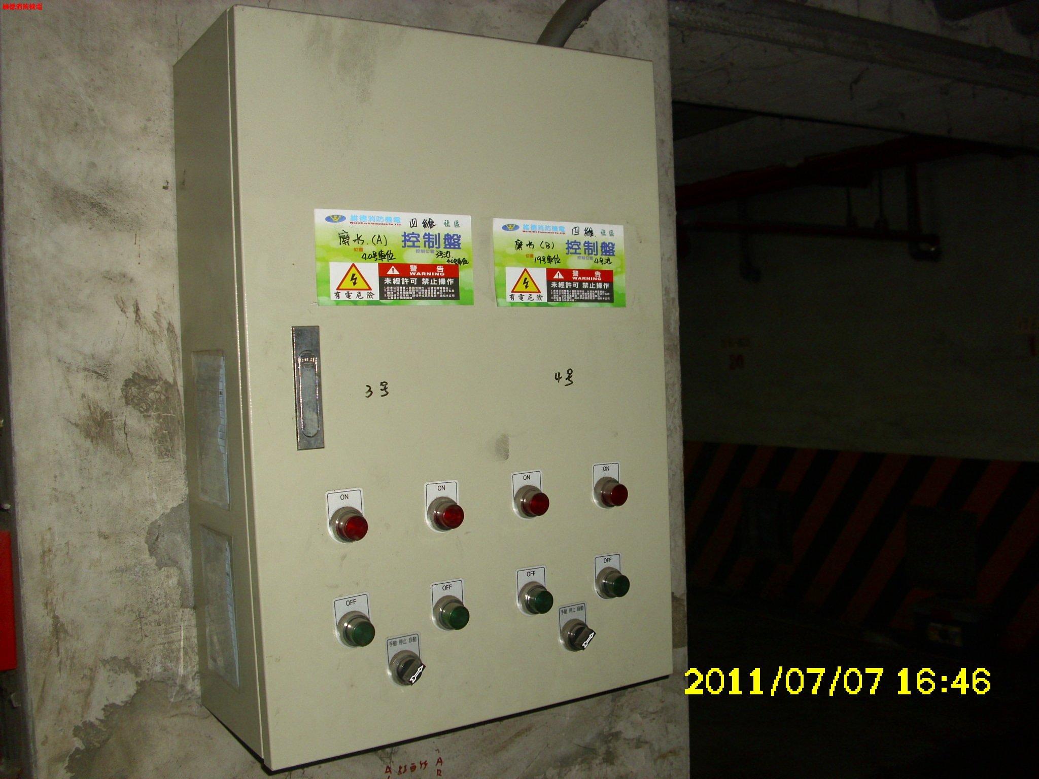 揚水控制盤標示