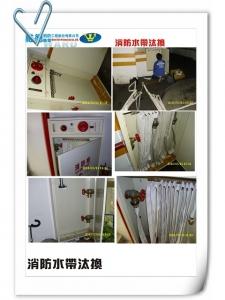 更換消防水帶