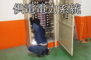 供電電力設備