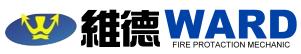 維德消防機電Ward Fire Protection Co.,Ltd. 檢修、機電、消防、保養、發電機、污廢水、機電保養、大樓機電保養、社區機電保養