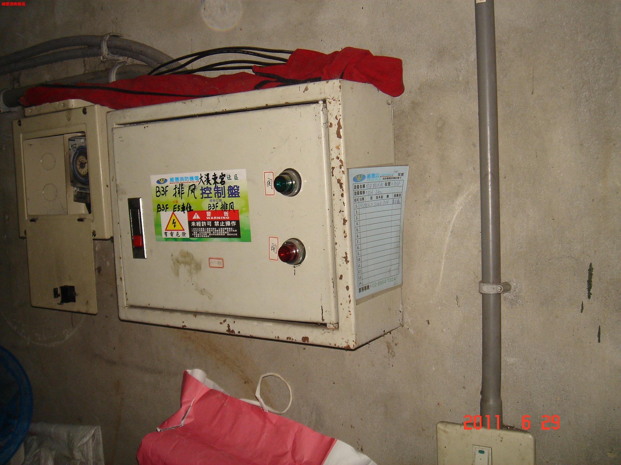 污水控制盤標示