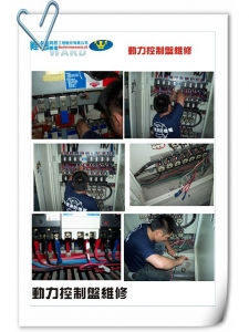 動力控制盤維修